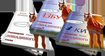 Бесплатные книги по воспитанию лошади. Ю. Худякова