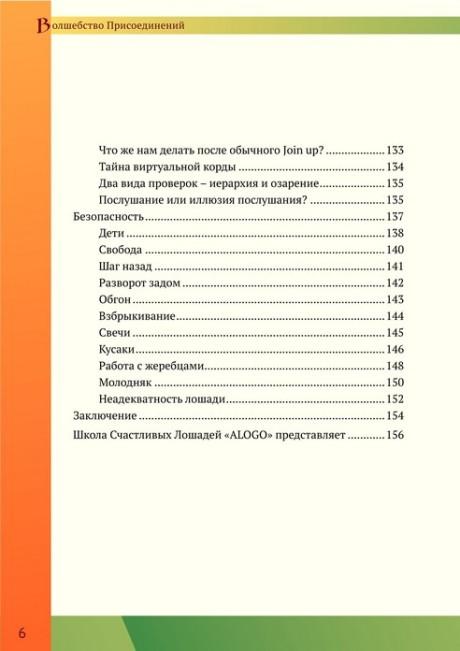 BookVolshebstvo_6_492