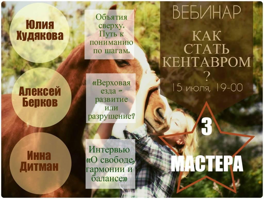 webinar_kentavr