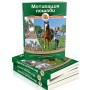 Учебное пособие Мотивация лошади