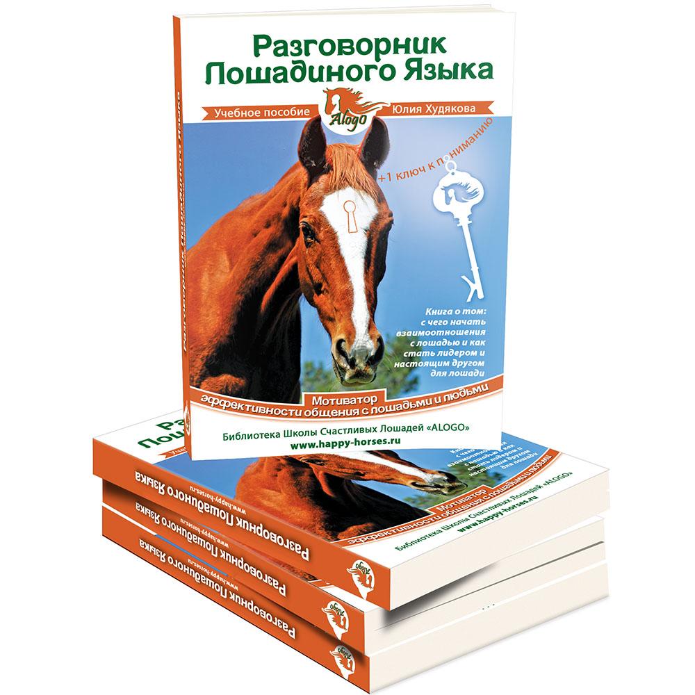 Разговорник лошадиного языка