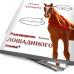 """Аудио книга """"Разговорник лошадиного языка. О том как стать лидером"""""""